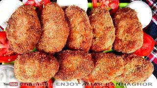 সহজ চিকেন কাটলেট বা মুরগীর মাংসের চপ - Chicken Cutlet/Chicken Chop - Chicken Cutlet - Potato chop