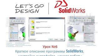 Урок №6 (часть 1) Краткое описание программы SolidWorks, настройка интерфейса, начало работы