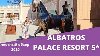 Обзор отеля Albatros Palace Resort 5 Египет ХУРГАДА 2020