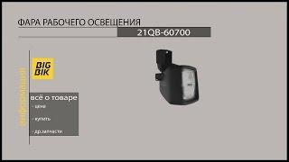 Запчасти для экскаваторов: Фара рабочего освещения 21QB-60700(, 2015-02-24T14:26:49.000Z)