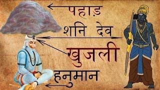 हनुमान जी ने कैसे मजा चखाया था शनि देव को ! How Did Hanuman Teach Lord Shani A Lesson | Do You Know