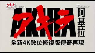 神預言神降臨!大友克洋撼動世界代表作【阿基拉】AKIRA 電影預告 6/24(三) 4K/IMAX版本同步上映