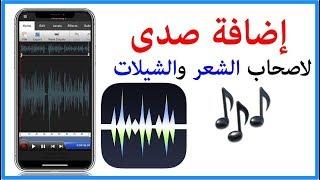 تطبيق اضافة صدى على صوتك Echo