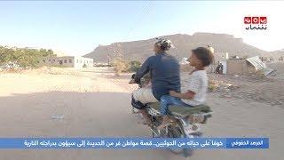 قصة يمني فر من الحديدة إلى سيئون مع عائلته بدراجته النارية  ما القصة ؟ | المرصد الحقوقي