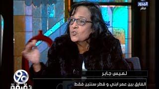 بالفيديو.. لميس جابر: قطر أكبر من ابني بسنتين فقط