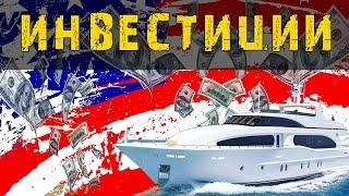 Подготовка яхты к путешествию по Карибским острова - инвестиции в яхту.