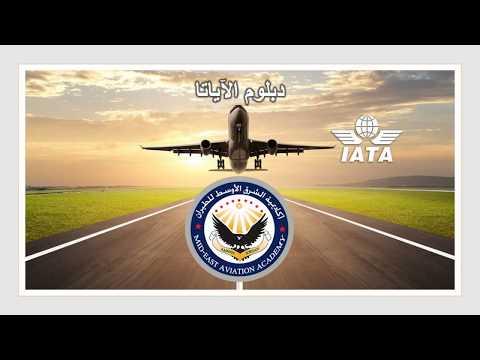 Mideast Aviation Academy - IATA