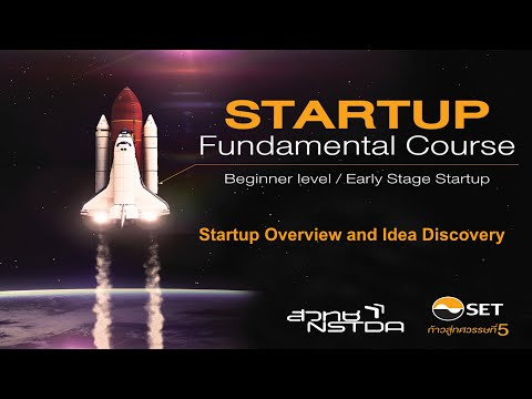 STARTUP Fundamental Course (Part 1) :  Startup Overview and Idea Discovery โดยคุณตราวุทธิ์ Jitta