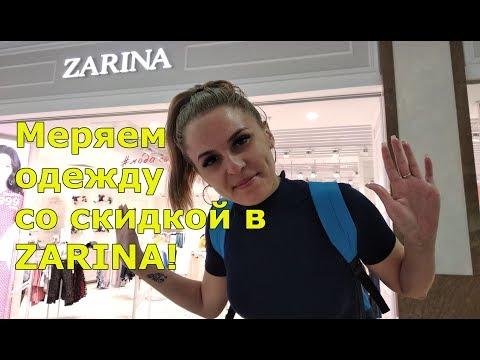 Zarina: модная одежда со скидкой