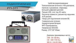 Радиоприемник БЗРП Сигнал РП 311