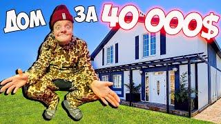 ДОМ СУСА ЗА 40 000 $ ! ОТКУДА ДЕНЬГИ ?