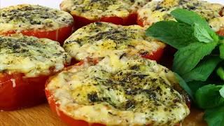 Запеченные помидоры, вкуснятина на все случаи жизни! Проще не бывает!