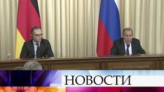Целый спектр вопросов обсудили в Москве главные дипломаты РФ и Германии Сергей Лавров и Хайко Маас.