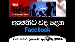 Balumgala - ඇමතිට වද දෙන Facebook - 21st November 2017