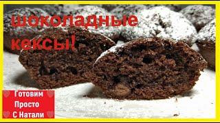 Вкусные Шоколадные кексы Кексы с шоколадной начинкой
