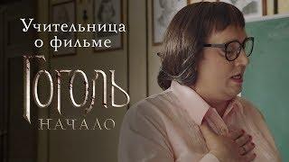 Первые зрители о фильме «Гоголь. Начало»