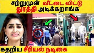 சற்றுமுன் வீட்டை விட்டு துரத்தி அடிக்கிறாங்க கதறிய  நடிகை | Tamil Cinema News | Kollywood Latest