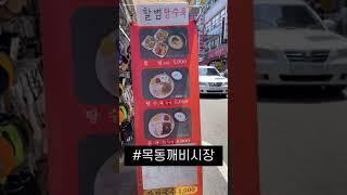 [쩝쩝일상] 탕수육2000원??!!#목동깨비시장