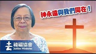 禧福協會 -神永遠與我們同在!