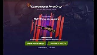 Что будет, Если закинуть 20.000 РУБЛЕЙ на ForceDrop!? Открываем КУЧУ PREMIUM  кейсов!!!