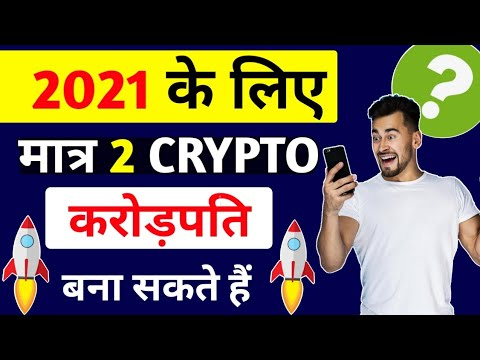 best cryptocurrency to invest in 2021   cheap crypto to invest 2021   best cryptocurrency hindi