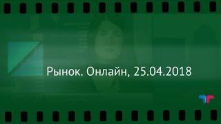TeleTrade на РБК - Рынок. Онлайн, 25.04.2018