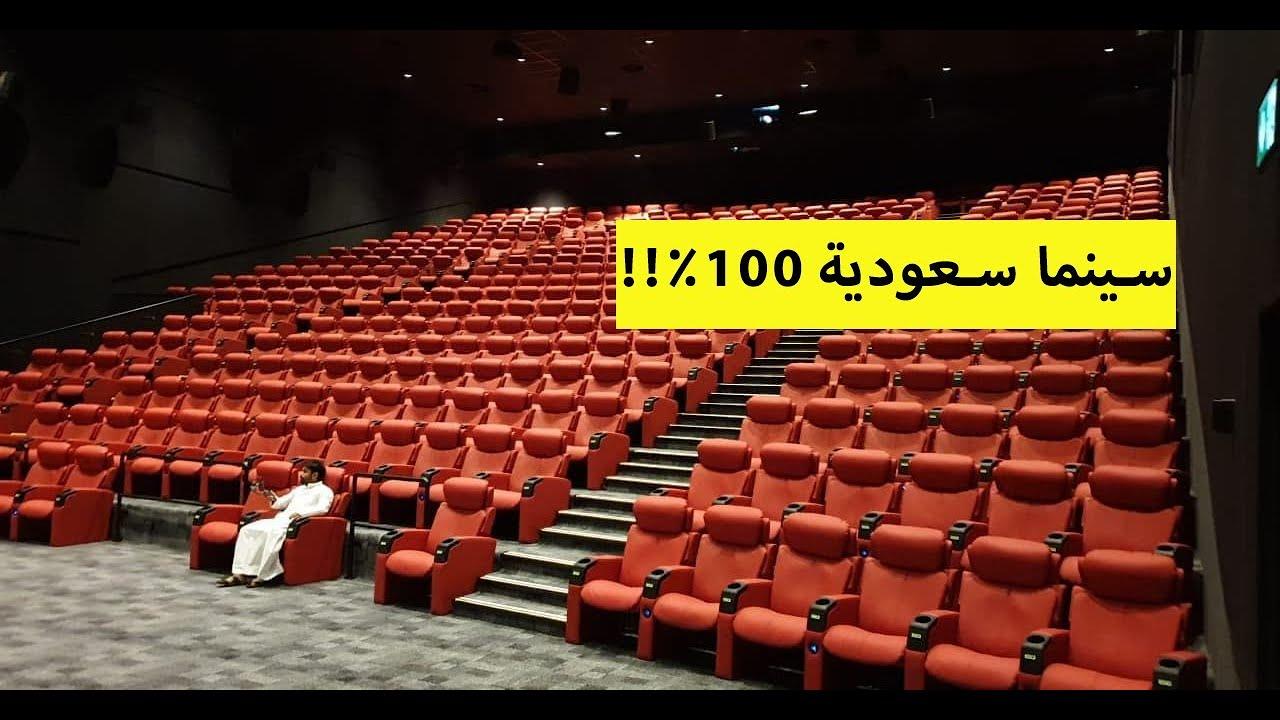 تدشين موڤي سينما في مجمع العرب Youtube