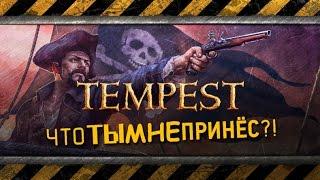 Tempest - ЧТОТЫМНЕПРИНЁС?! с Зилуксом