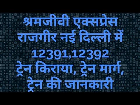 Shramjeevi Express Rajgir to New Delhi 12391,12392 Train information.
