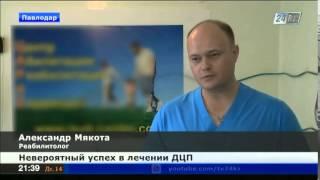 В Казахстане разработали уникальный тренажер для лечения ДЦП(Павлодарский реабилитолог Александр Мякота разработал уникальный тренажер для лечения ДЦП., 2014-07-14T16:00:41.000Z)