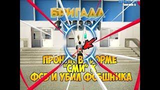 БРИГАДА 2 СЕЗОН|ПРОНИК В ФОРМЕ