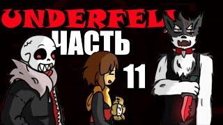 Underfell RUS : Битва с Догго (Часть 11) (Undertale comic dub)