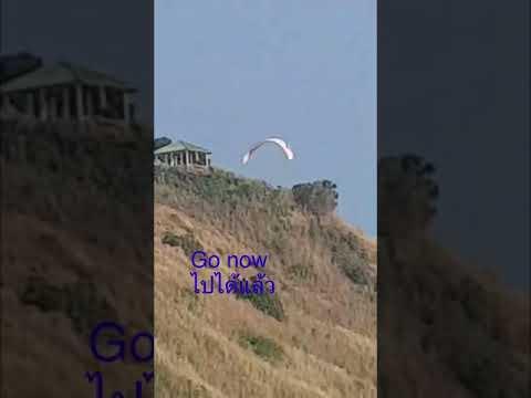 #เครื่องร่อน พารามอเตอร์ #paraglider #Naiharn beach Phuket #beach #Phuket