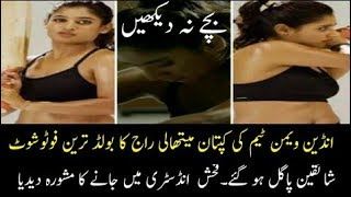 Mithali Raj Bold Photo Shoot |Indian Women Cricket |HOT Cricketer |Mithali Scandals Video