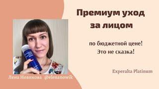МОЙ УХОД ЗА ЛИЦОМ Experalta Platinum Siberian Wellness Очищение и уход за кожей Сибирское здоровье