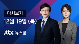 2019년 12월 19일 (목) 뉴스룸 다시보기 - 미 하원, 트럼프 탄핵…역대 3번째