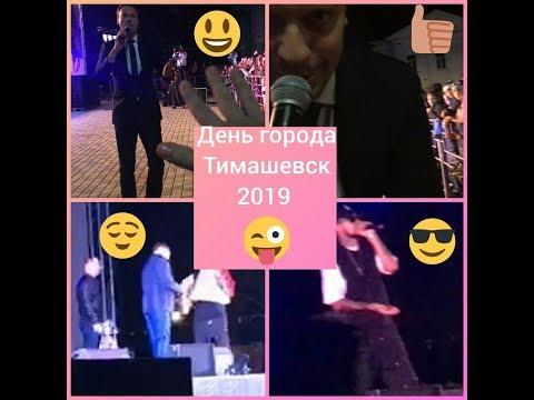 День Города Тимашевск 2019!!! Эд Шульжевский и Натан!!! Смотреть!!!