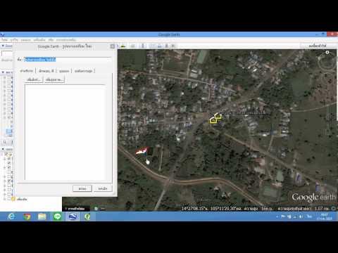 การวาดแผนที่ใน Google Earth สู่ Quantum GIS Part1
