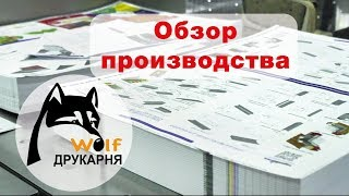 Производство типографии Вольф(, 2018-04-24T10:02:25.000Z)