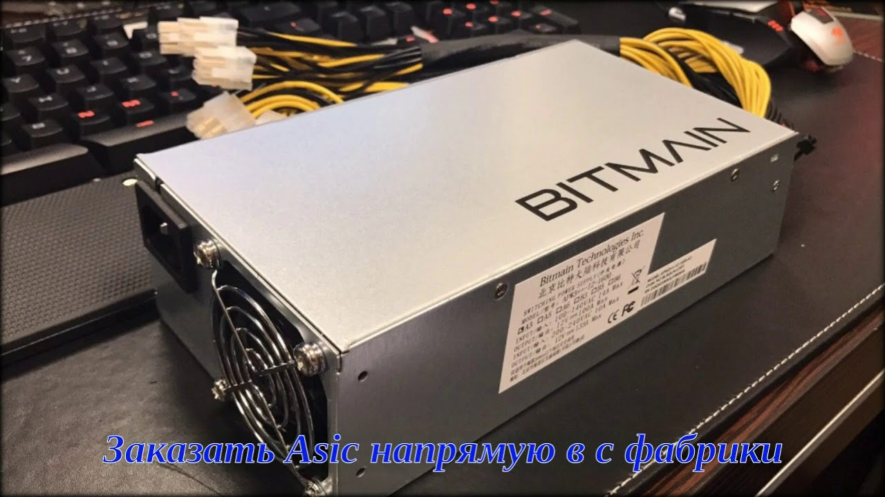 L3 antminer asic купить в москве интернет-магазин где можно купить видеокарту agp
