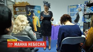 Манна небесна: чому українці ведуться на підступні гачки тренерів успіху Video
