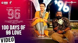96 Movie | 100 Days of 96 Love | Vijay Sethupathi, Trisha | Govind Vasantha | C. Prem Kumar