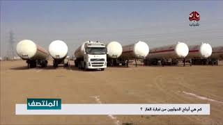 كم هي أرباح الحوثيين من تجارة الغاز ؟   تقرير يمن شباب