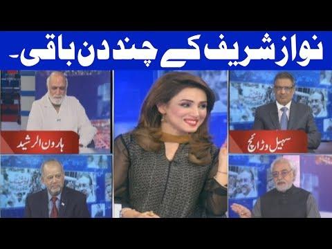 Think Tank With Syeda Ayesha Naaz - 16 July 2017 - Dunya News