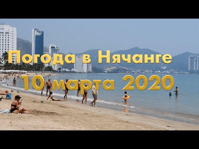 Погода в Нячанге сегодня, 10 марта 2020 года + ЕХАТЬ С РУБЛЯМИ?