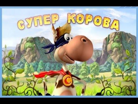 Прохождение Супер-Коровы #1 [ Овца, Осёл и крутые Свин и Козёл! ]
