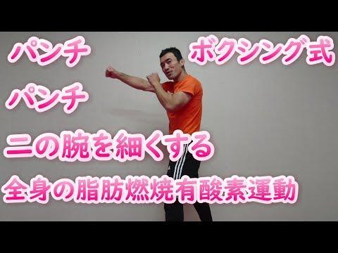 パンチでプニプニの二の腕を細くするトレーニング 脂肪燃焼有酸素運動 ボクシング