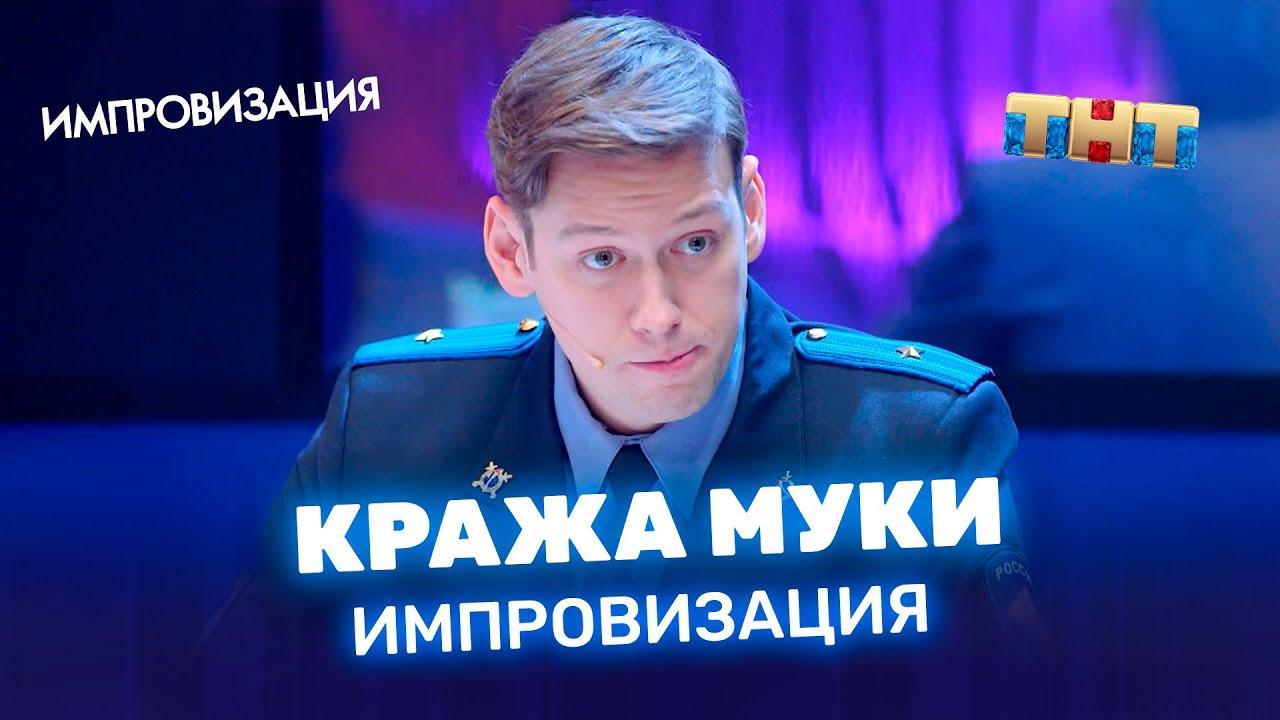 """""""Импровизация"""": Кража муки"""