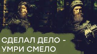 Судьба российских наемников: ни почестей, ни денег, ни здоровья - Гражданская оборона, 07.11.2017