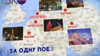видео Автобусные туры по Европе, автобусные туры из Санкт-Петербурга, новогодние автобусные туры
